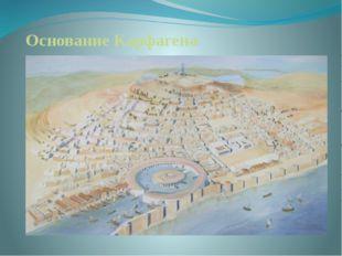 Основание Карфагена