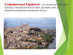 Современный Карфаген – это ухоженный столичный пригород с множеством богатых