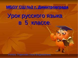 МБОУ СШ №2 г. Димитровграда Урок русского языка в 5 классе. Учитель Родионов