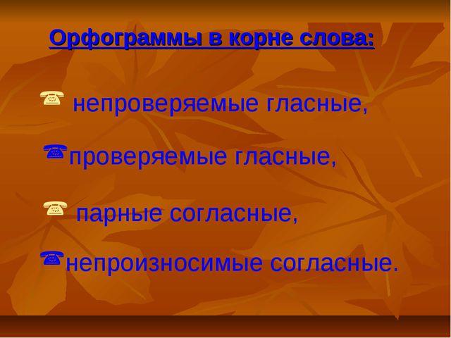 Орфограммы в корне слова: непроверяемые гласные, проверяемые гласные, парные...