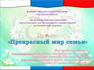 Казённое образовательное учреждение Орловской области «Болховская общеобразов