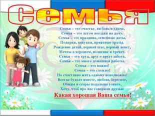 Семья – это счастье, любовь и удача, Семья – это летом поездки на дачу. Сем
