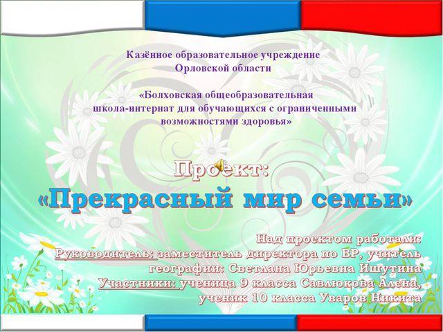 Казённое образовательное учреждение Орловской области «Болховская общеобразов...