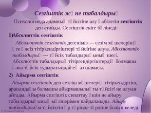 Сезгіштік және табалдырық Сезгіштік және табалдырық Психология