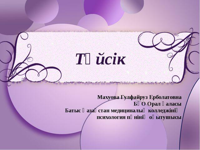 Түйсік