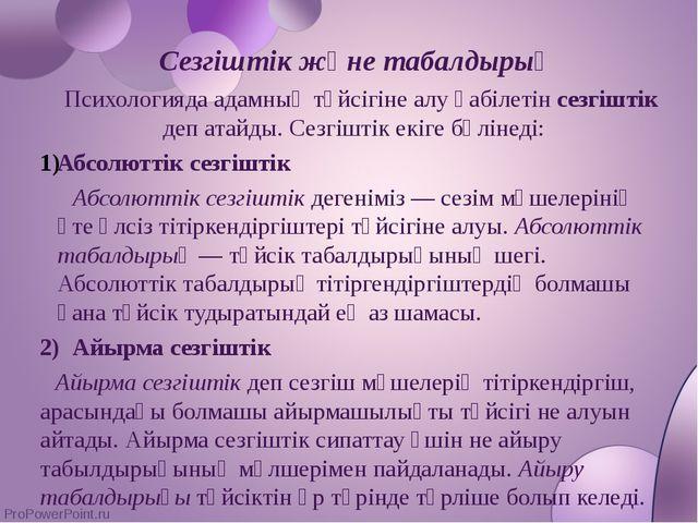 Сезгіштік және табалдырық Сезгіштік және табалдырық Психология...