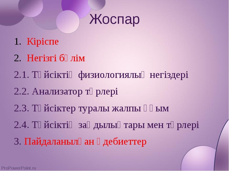 Жоспар Кіріспе Негізгі бөлім 2.1. Түйсіктің физиологиялық негіздері 2.2....