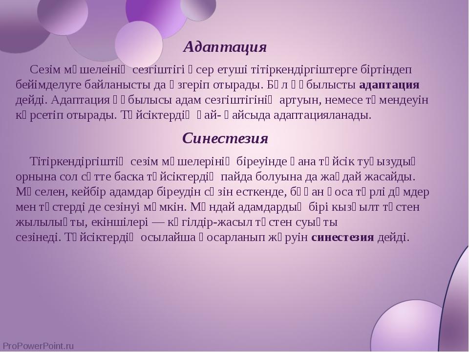 Адаптация Адаптация Сезім мүшелеінің ceзгіштігi әсер етуші тітіркендіргіш...