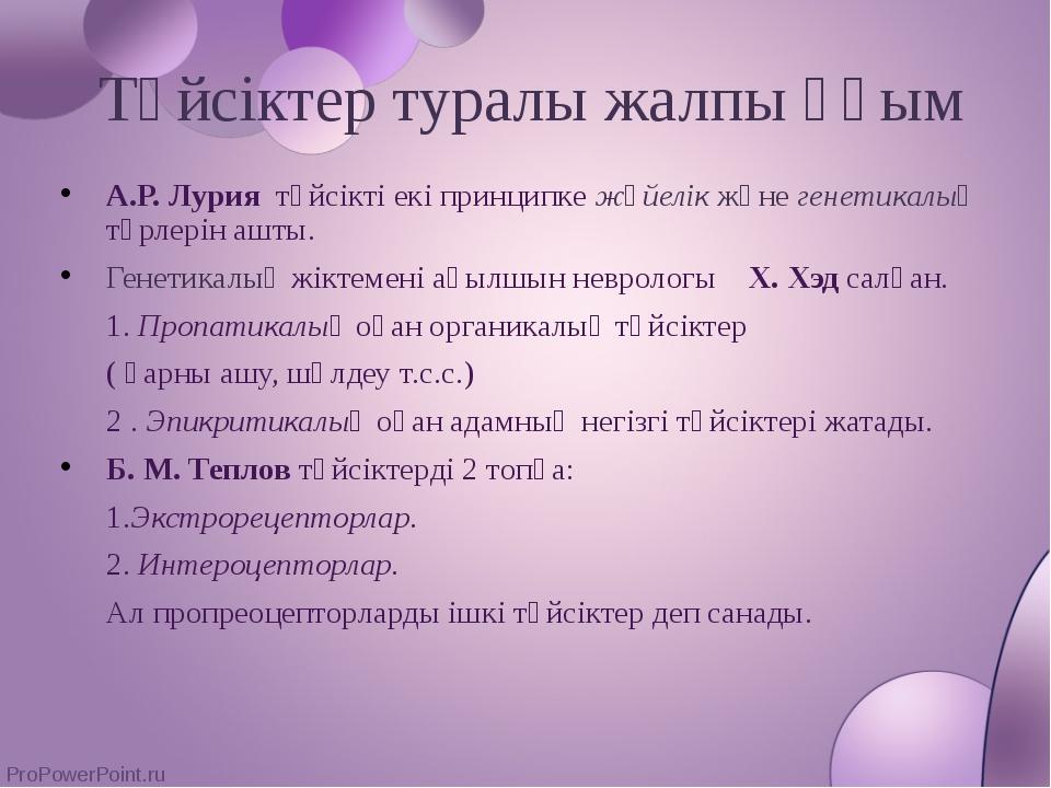 Түйсіктер туралы жалпы ұғым А.Р. Лурия  түйсікті екі принципке жүйелік және...