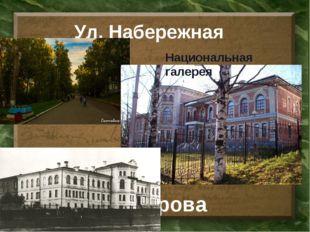 Ул. Набережная Ул. Кирова Национальная галерея