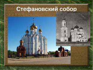 Стефановский собор