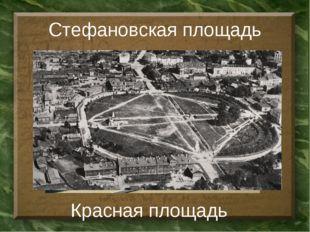 Стефановская площадь Красная площадь