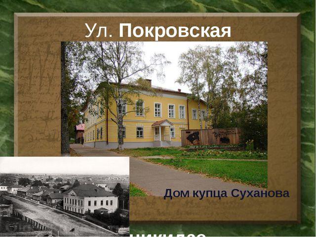 Ул. Покровская Ул. Орджоникидзе Дом купца Суханова