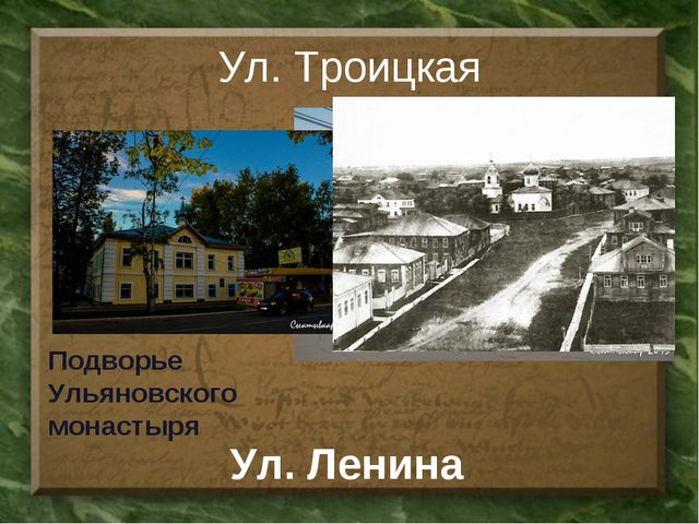 Ул. Троицкая Ул. Ленина Подворье Ульяновского монастыря