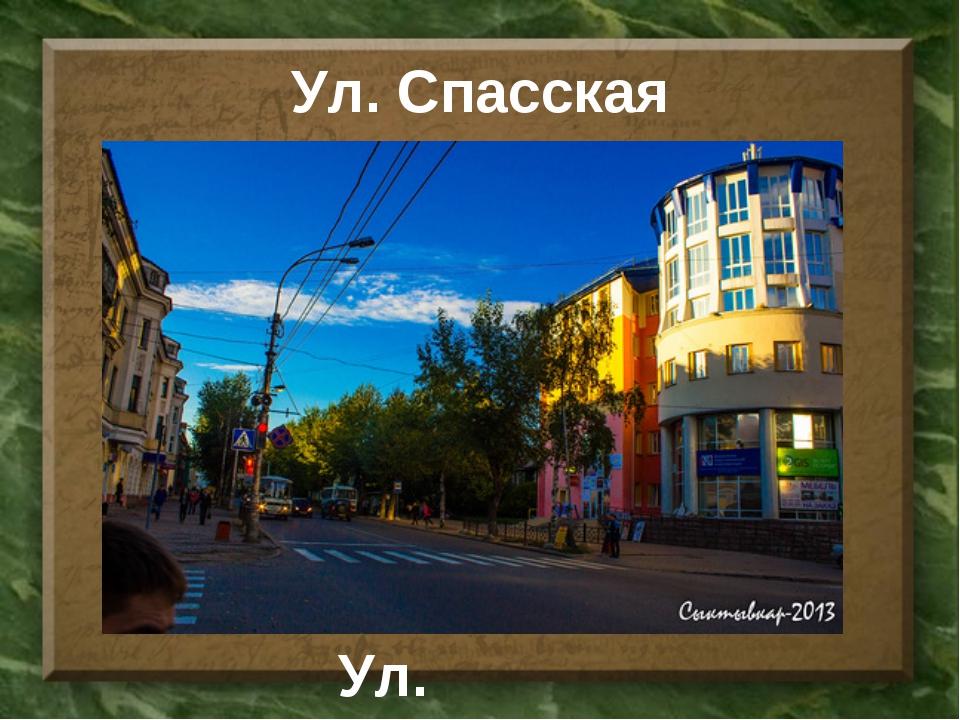 Ул. Спасская Ул. Советская