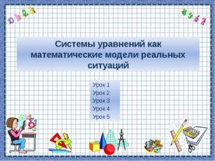 Урок 1 Цели: показать способ решения задач с помощью составления систем уравн