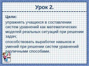 Решить уравнение: 2х – 4 + 10 = х + 2х2; 2х2 – х – 6 = 0; D = 49; х1 = – 1,5;