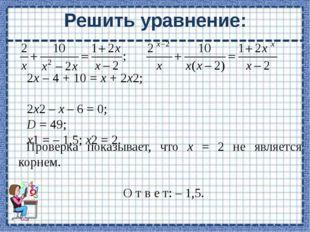 Двузначное число в 6 раз больше суммы его цифр. Если из этого числа вычесть п