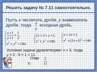 Решить задачу № 7.12 периметр прямоугольника Р = (а + b) · 2 и теорема Пифаго