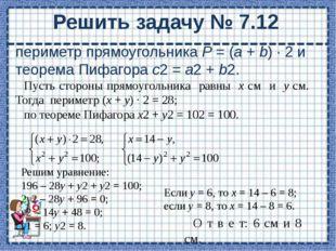 Решить задачу № 7.15 О т в е т: 84 см. Пусть х и у – катеты прямоугольного тр