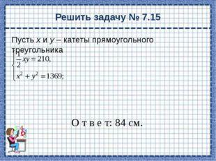 Решить задачу № 7.48 х м/с – скорость первого тела; у м/с – скорость второго