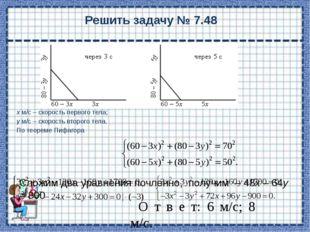 Домашнее задание: решить задачи № 7.9, № 7.13, № 7.14; из повторения на с. 10