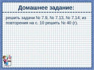 Самостоятельная работа (15–20 мин). В а р и а н т I 1. Прямоугольный участок