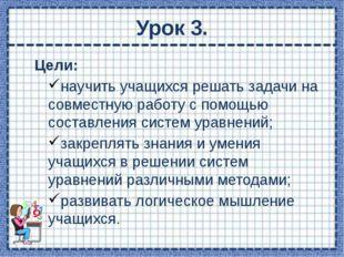 Решение задач на совместную работу. № 7.22 Примем объем работы (задания) за 1