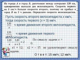 Решим задачу № 7.1 с помощью введения двух переменных. Пусть скорость первого