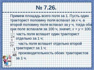№ 7.47 Поскольку бассейн в итоге оказывается пустым, то это значит, что Второ