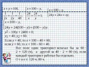 Домашнее задание: разобрать по учебнику на с. 79–81 решение примера 3 и запис