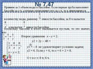 Решение задач с помощью составления систем уравнений. № 7.19 Пусть х – число