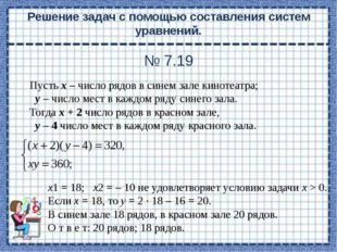 Обозначим то есть х – у = 4; то есть х + у = 10. Решим систему уравнений О т