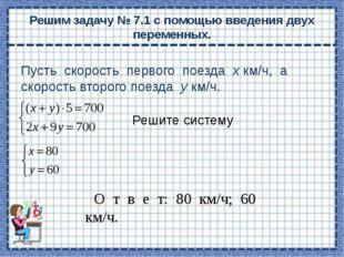 Решить задачу № 7.5 Пусть первое число равно х, второе число у. Решим уравнен