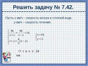 Ответить на вопросы: а) Какие методы решения систем двух уравнений с двумя пе