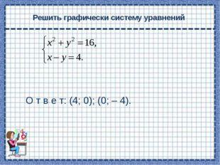 Решить задачу № 7.28. Пусть х – число десятков двузначного числа,  у – число