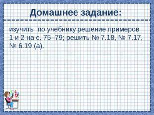 Решить задачу № 7.32. Пусть х – число десятков исходного числа,  у – число е