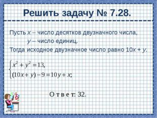 Решить задачу 7.39 Пусть х км/ч – скорость первого поезда; тогда (х + 40) км/