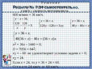Источники материалов: Мордкович, А. Г. Алгебра. 9 класс : в 2 ч. Ч. 1 : учеб
