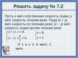 Решить № 7.6 самостоятельно Пусть первое натуральное число равно х, второе чи