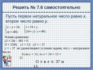 Решить № 7.8 самостоятельно Пусть первое натуральное число равно х, второе –