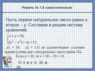 Изобразив схематически графики уравнений, определите, сколько решений имеет с