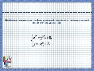 Домашнее задание: по учебнику на с. 75–77 изучить пример 1; решить № 7.3; № 7