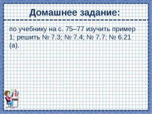 Урок 2. Цели: упражнять учащихся в составлении систем уравнений как математич
