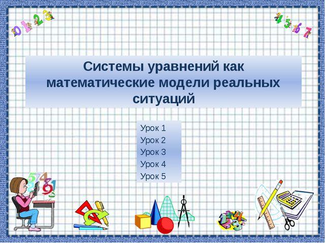 Урок 1 Цели: показать способ решения задач с помощью составления систем уравн...