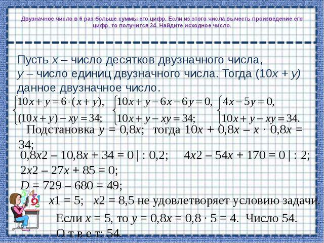 Решить задачу № 7.11 самостоятельно. Пусть х числитель дроби, у знаменатель д...