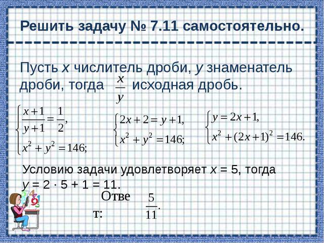Решить задачу № 7.12 периметр прямоугольника Р = (а + b) · 2 и теорема Пифаго...