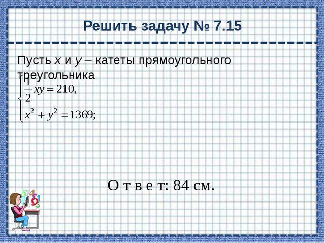 Решить задачу № 7.48 х м/с – скорость первого тела; у м/с – скорость второго...