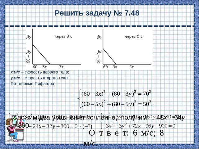 Домашнее задание: решить задачи № 7.9, № 7.13, № 7.14; из повторения на с. 10...