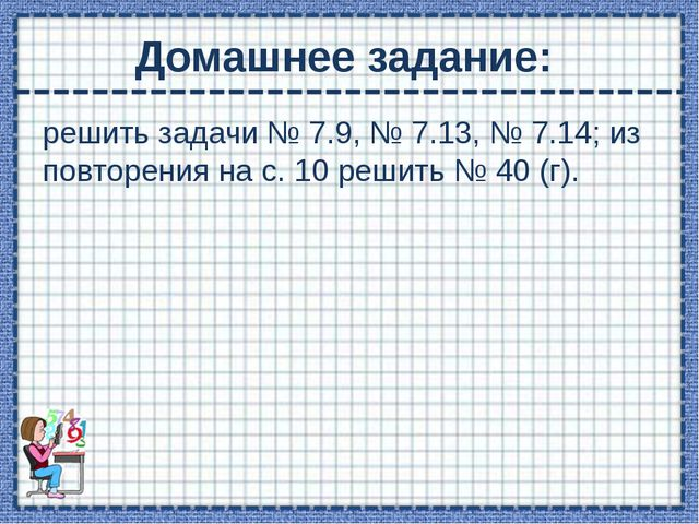Самостоятельная работа (15–20 мин). В а р и а н т I 1. Прямоугольный участок...